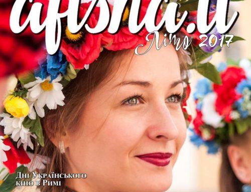 Afisha.it: про молодь, яка робить Італію ближчою до українців